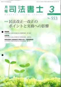 月報司法書士No.553(2018年3月号)
