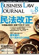 BUSINESS LAW JOURNAL No.41(2011年8月号)