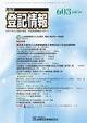月刊 登記情報603号(2012年2月号)