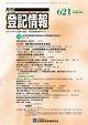 月刊 登記情報621号(2013年8月号)