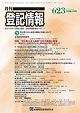 月刊 登記情報623号(2013年10月号)