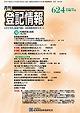 月刊 登記情報624号(2013年11月号)