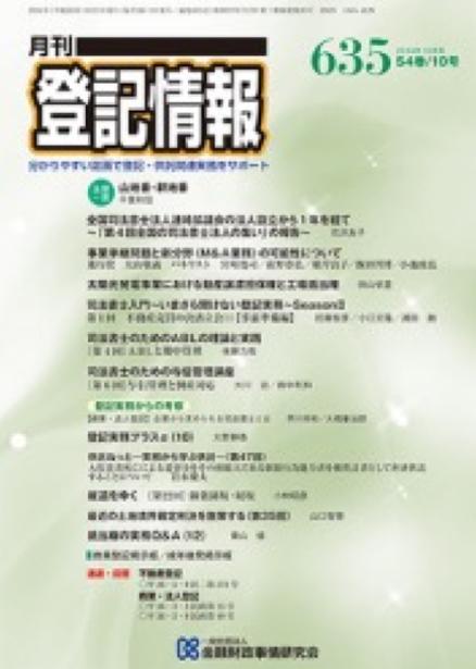 月刊 登記情報635号(2014年10月号)