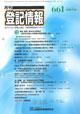月刊 登記情報661号(2016年12月号)