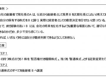 【PLUS Report 2018年10月号】連載 『会社の登記と司法書士』 第8回  種類株式の内容とポイント ~「拒否権」「取得条項」編~