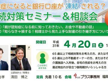 (終了)【第2回】相続対策セミナー&相談会開催のご案内  ※4月20日(土)13時~