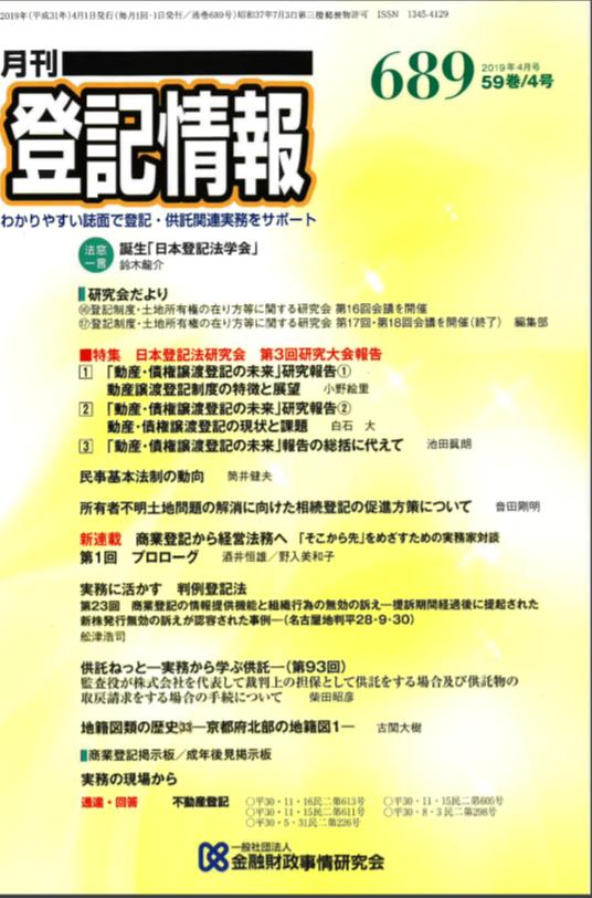 月刊登記情報689号(2019年4月号)