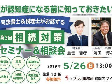 (終了)第3回相続対策セミナー&相談会5月26日(日)
