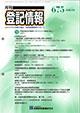 月刊登記情報675号(2018年2月号)