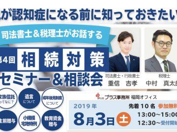 (終了)第4回相続対策セミナー&相談会8月3日(土)
