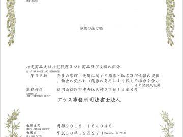 民事信託のサービス[家族信託の架け橋]商標登録しました。