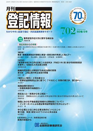 月刊登記情報No.702(2020年5月号)