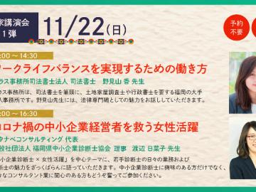 講演「ワークライフバランスを実現するための働き方」2020年11月22日(日)